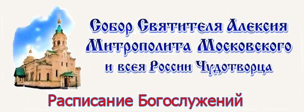 Шапка-рвсписания1